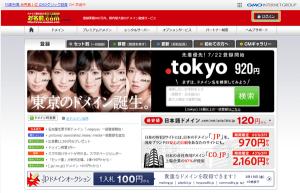 11_お名前.comサイト