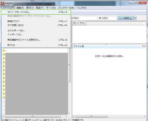 09_FileZilla Clientサイトマネージャ