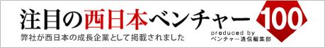 注目の西日本ベンチャー100