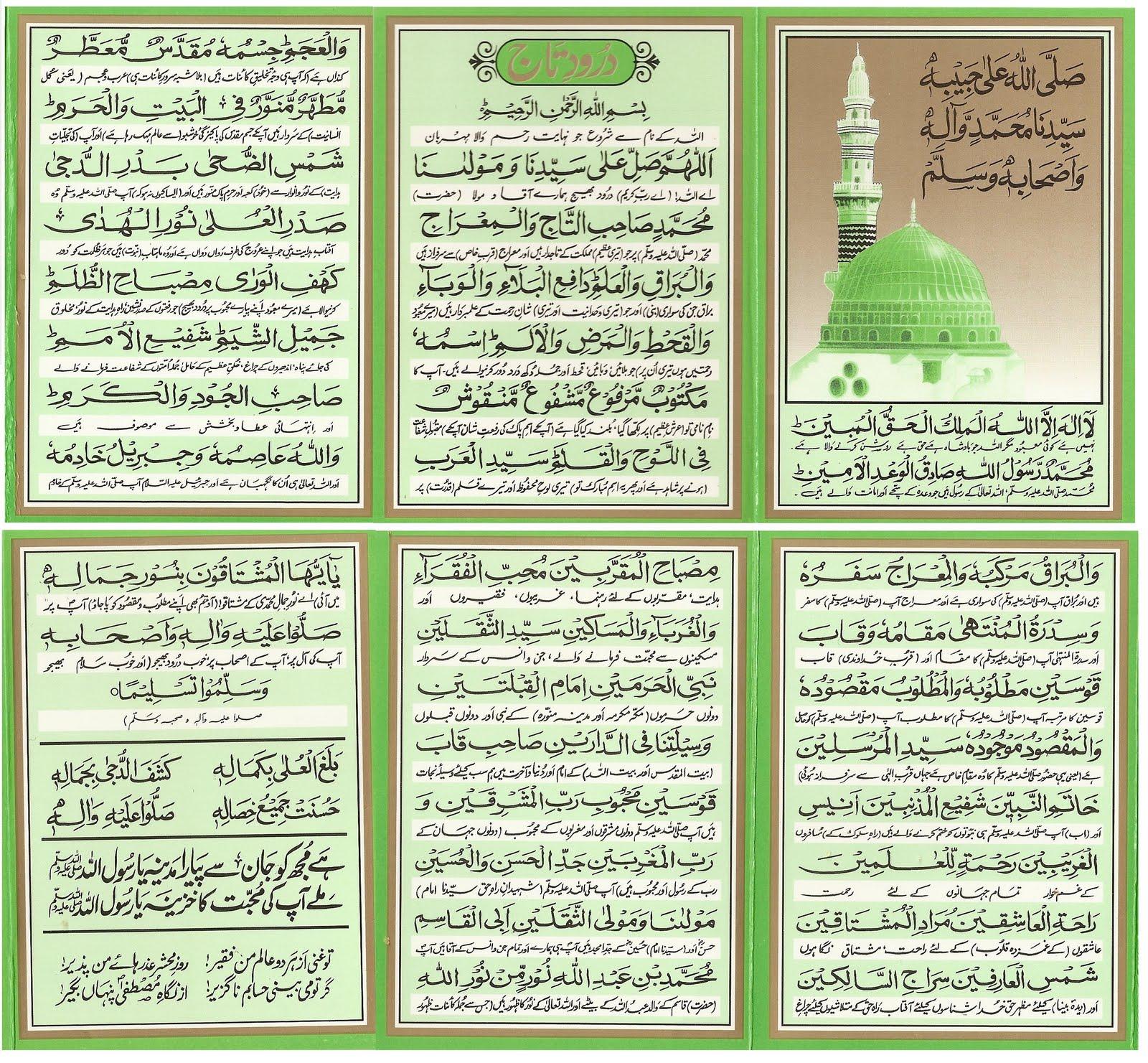 Usman Name Wallpaper 3d Drood E Taaj Allah Merciful