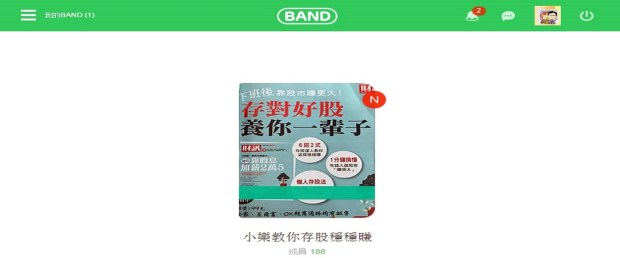 band (1)