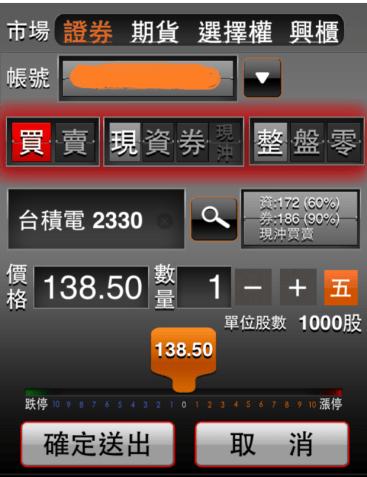 主要選單-下單交易1-620x1103 (1)
