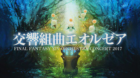 FINAL FANTASY XIV ORCHESTRA CONCERT 2017
