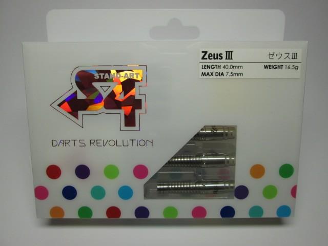 【レビュー】S4(エスフォー)の『Zeus3(ゼウス3 )』を買ってみた