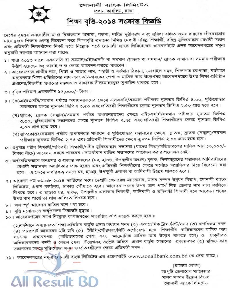 Sonali Bank scholarship 2014