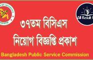 37th BCS Exam Circular 2016 published Bpsc.gov.bd