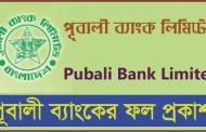 Pubali Bank Junior Senior Officer Result Admit Card