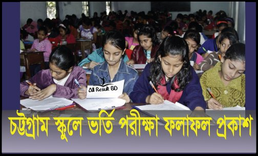 Chittagong Govt High School Admission Result 2016