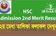 HSC Admission 2nd Merit Result 2015 XI Class Admission.Gov.Bd
