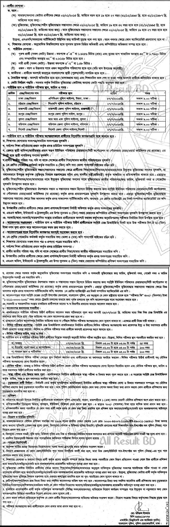 SI Job Circular 2015