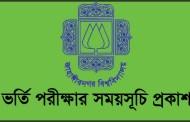 Jahangirnagar University Admission Test Routine & Seat Plan 2016