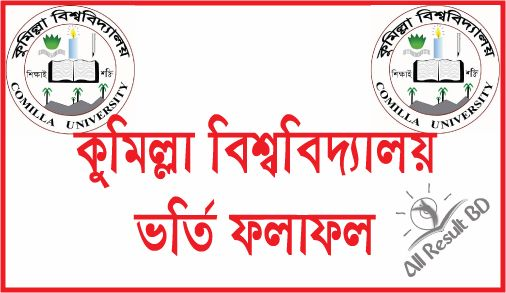 Comilla University Admission Result and Seat Plan 2015-16