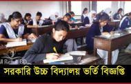 Bangladesh Govt High School Admission Circular 2017