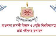 MBSTU Admission Test Result 2016-17 www.mbstu.ac.bd