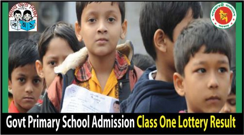Govt Primary School Admission Class One Lottery Result 2016