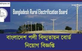 Bangladesh Rural Electrification Board BREB Job Circular 2016