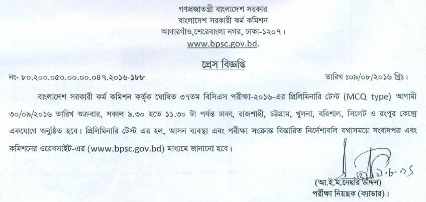 37th BCS Exam Date