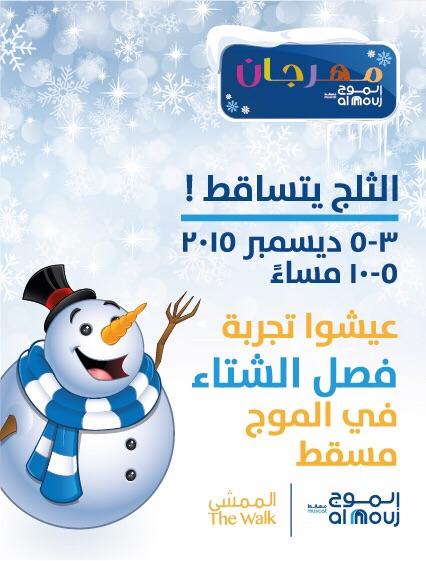 AMM - Winter Carnival (Ar)