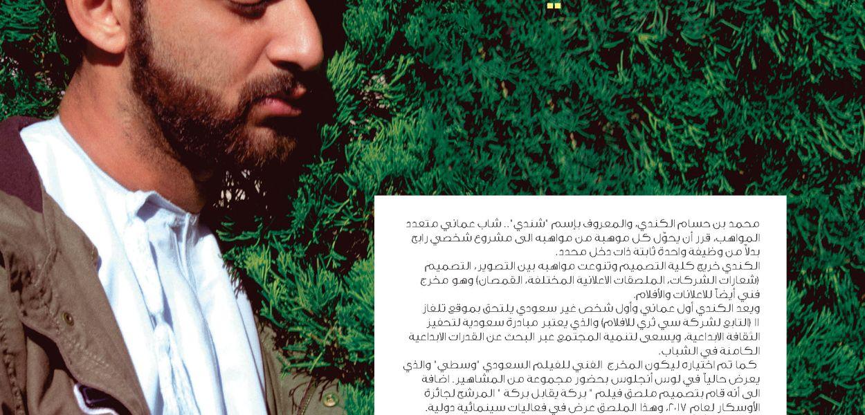 almara_page_52
