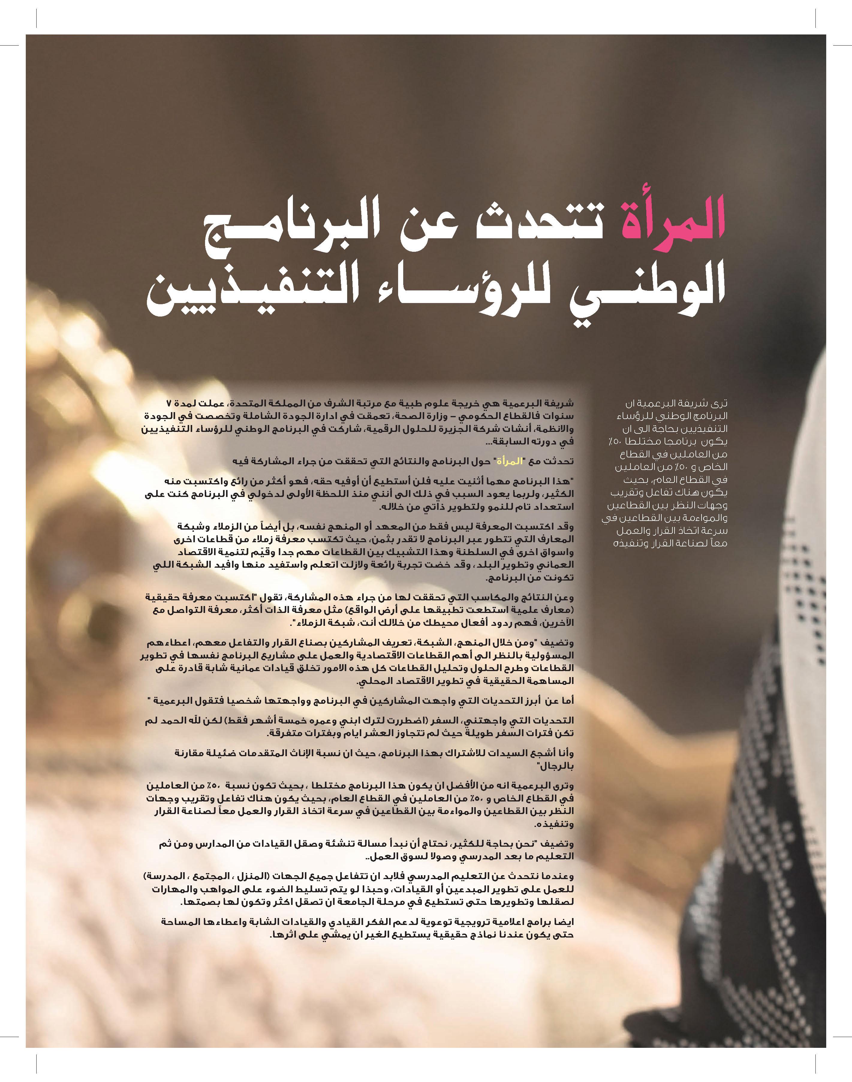 almara_Page_55