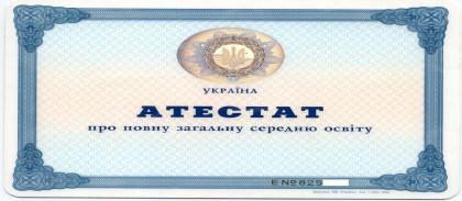 1-Аттестат-после-1998-года1