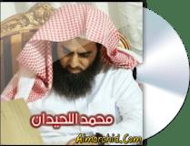 محمد اللحيدان – Muhammed Al Luhaidan