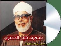 محمود خليل الحصري (مرتل) – Mahmoud Khalil AL Hussary