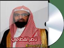 ناصر القطامي – Nasser Al Qatami