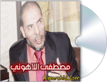 مصطفى اللاهوني – Mustapha Al Lahouni