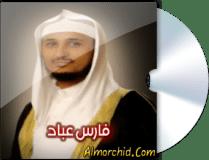 فارس عباد – Fares Abbad