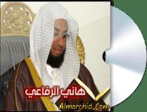 هاني الرفاعي – Hani Ar Rifai