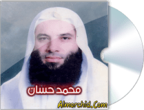 محمد حسان – Mohamed Hassan