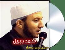 محمد جبريل – Mohamed Jibreel