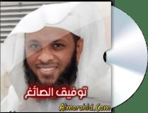 توفيق الصائغ – Tawfik As Sayegh
