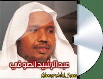 عبد الرشيد صوفي – Abdel Rachid Soufi
