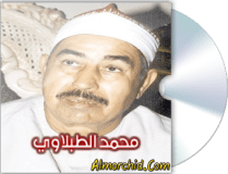 محمد محمود الطبلاوي – Mohamed Mahmood Tablawi
