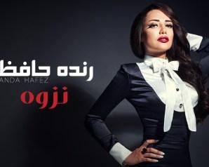 "بالفيديو.. راندا حافظ تطرح برومو ""نزوة"""