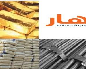 أسعار الذهب والحديد والاسمنت اليوم فى مصر