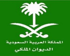 رسميا السعودية تلغي رسوم تأشيرات العمرة والحج