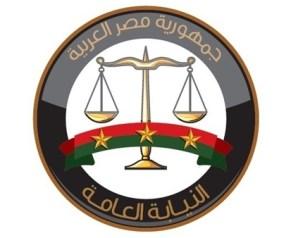 النيابة العامة تتخذ إجراءات التحقيق في نشر أخبار كاذبة عن «قاضي الحشيش»