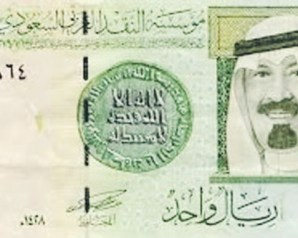 سعر الريال السعودى اليوم الإربعاء 28-3-2018 وثبات العملة السعودية