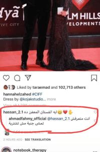 329105-رد-أحمد-فهمى
