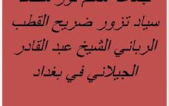 إطلالة على زيارة تاريخية لوفد صوفي صومالي لضريح الشيخ عبد القادر الجيلاني