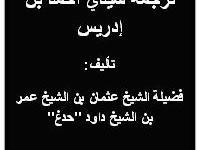 أنيس الجليس في ترجمة سيدي أحمد بن إدريس