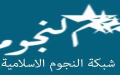شبكة النجوم الإسلامية تبدأ أعمالها قريبا