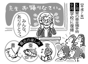 体験談挿絵20170415