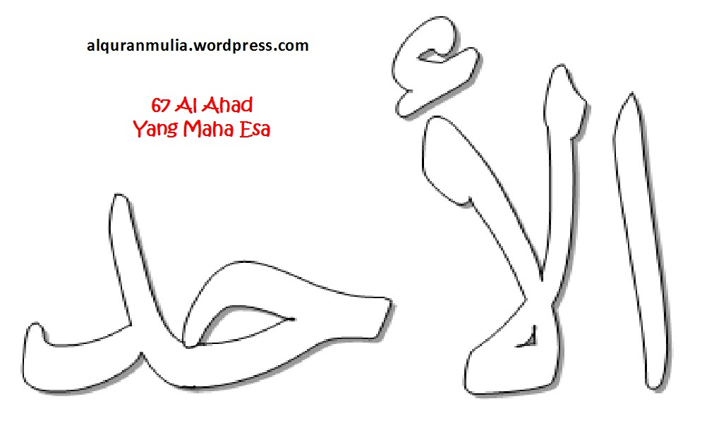 gambar mewarnai kaligrafi islami allah contoh gambar