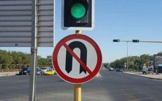"""""""المرور"""": تركيب لوحات """"ممنوع الاستدارة"""""""
