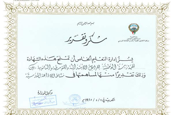 Al Wataniya School - Certificates of Appreciation