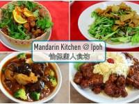 Mandarin Kitche Ipoh